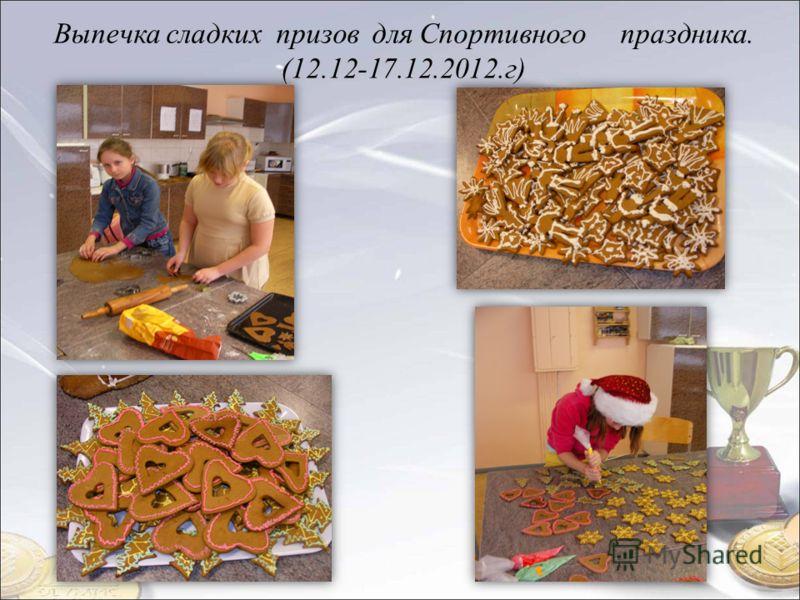 Выпечка сладких призов для Спортивного праздника. (12.12-17.12.2012.г)