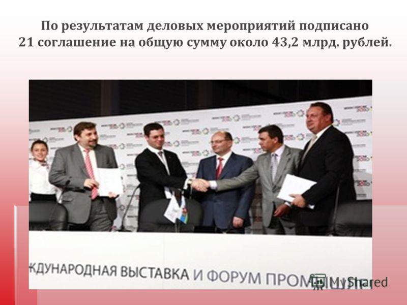 По результатам деловых мероприятий подписано 21 соглашение на общую сумму около 43,2 млрд. рублей.