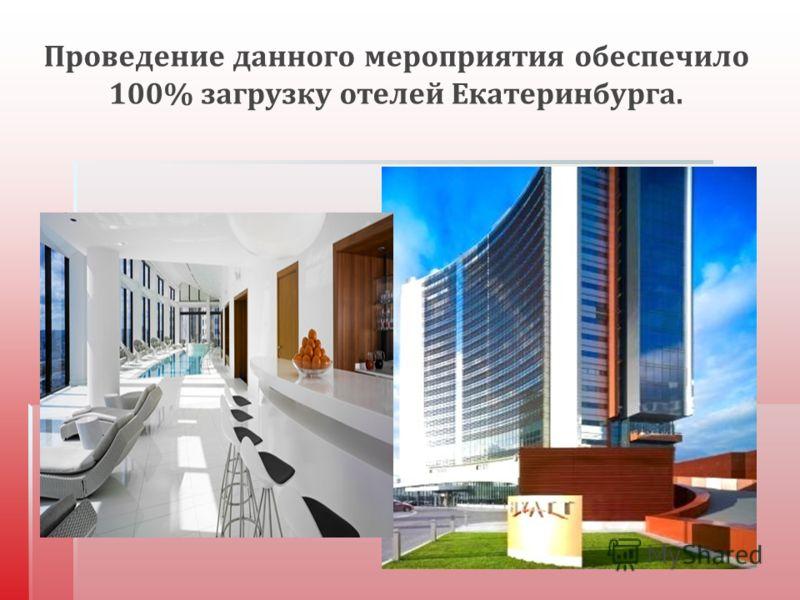 Проведение данного мероприятия обеспечило 100% загрузку отелей Екатеринбурга.