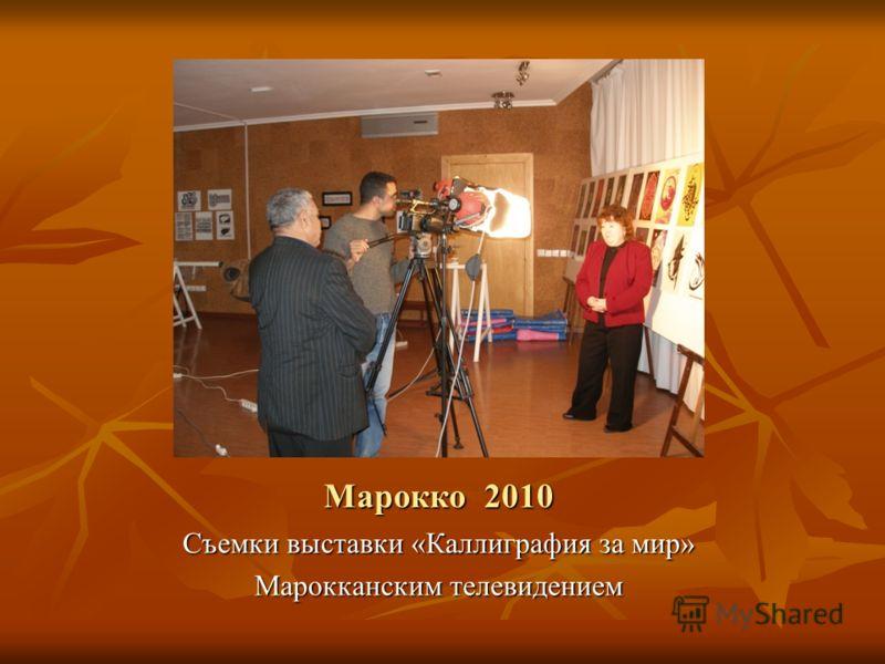 Марокко 2010 Съемки выставки «Каллиграфия за мир» Марокканским телевидением