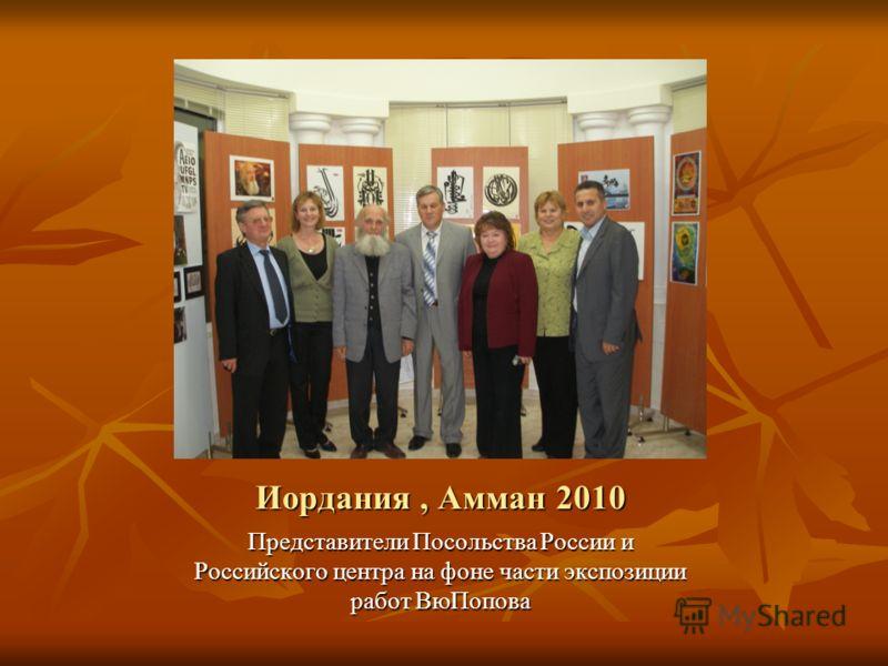 Иордания, Амман 2010 Представители Посольства России и Российского центра на фоне части экспозиции работ ВюПопова