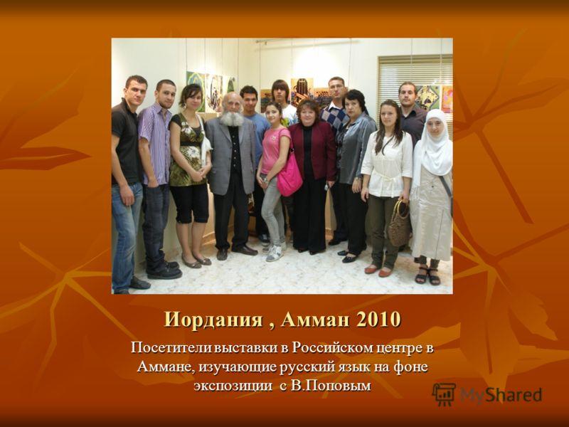 Иордания, Амман 2010 Посетители выставки в Российском центре в Аммане, изучающие русский язык на фоне экспозиции с В.Поповым