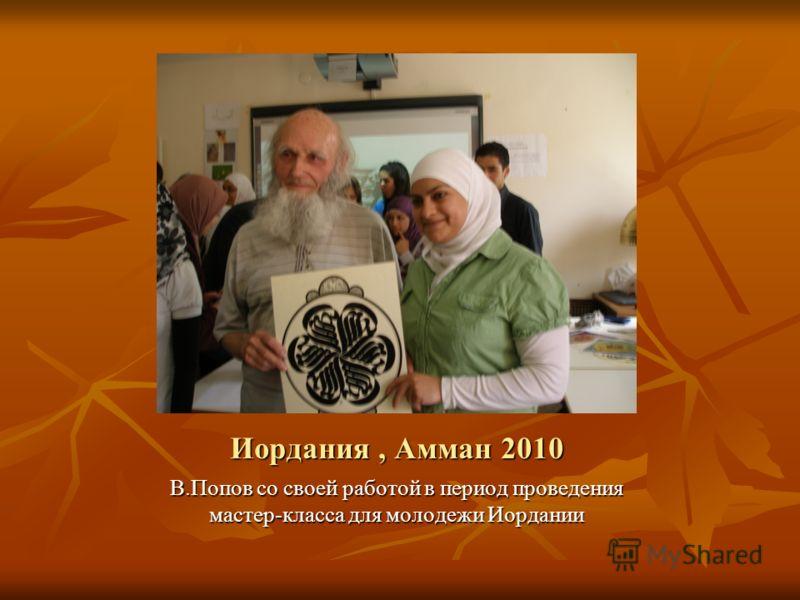 Иордания, Амман 2010 В.Попов со своей работой в период проведения мастер-класса для молодежи Иордании