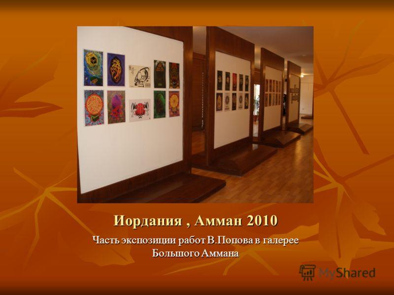 Иордания, Амман 2010 Часть экспозиции работ В.Попова в галерее Большого Аммана