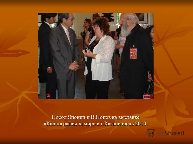 Посол Японии и В.Попов на выставке «Каллиграфия за мир» в г.Казани июль 2010.