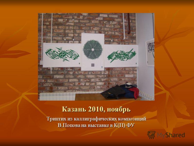 Казань 2010, ноябрь Триптих из каллиграфических композиций В.Попова на выставке в К(П) ФУ