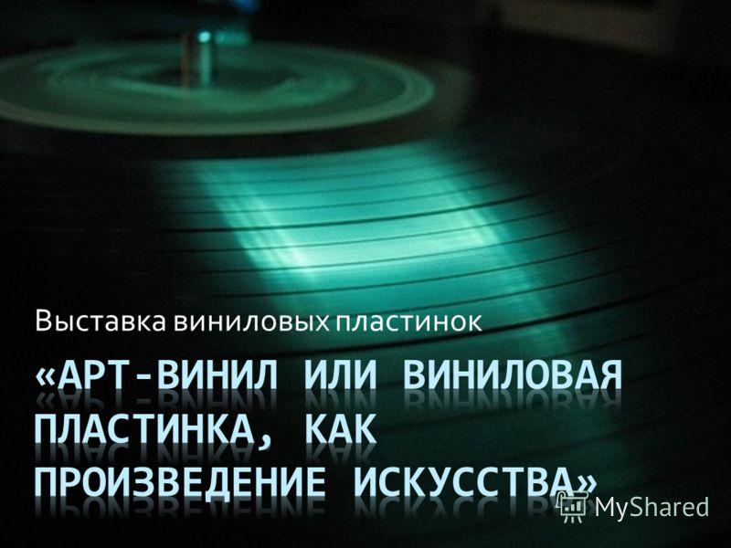 Выставка виниловых пластинок