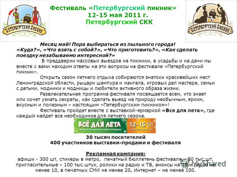 Фестиваль «Петербургский пикник» 12-15 мая 2011 г. Петербургский СКК Месяц май! Пора выбираться из пыльного города! «Куда?», «Что взять с собой?», «Что приготовить?», «Как сделать поездку незабываемо интересной?» В преддверии массовых выездов на пикн