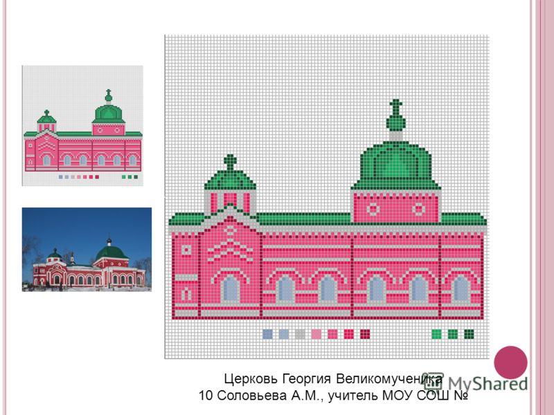Церковь Георгия Великомученика 10 Соловьева А.М., учитель МОУ СОШ