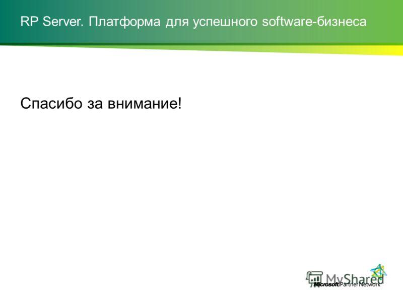RP Server. Платформа для успешного software-бизнеса Спасибо за внимание!
