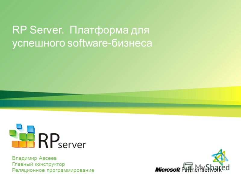 RP Server. Платформа для успешного software-бизнеса Владимир Авсеев Главный конструктор Реляционное программирование