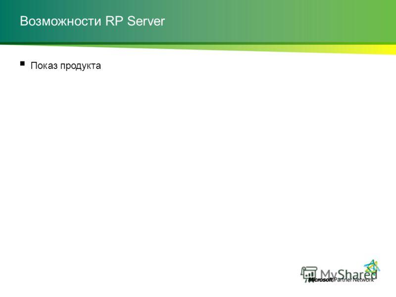 Возможности RP Server Показ продукта