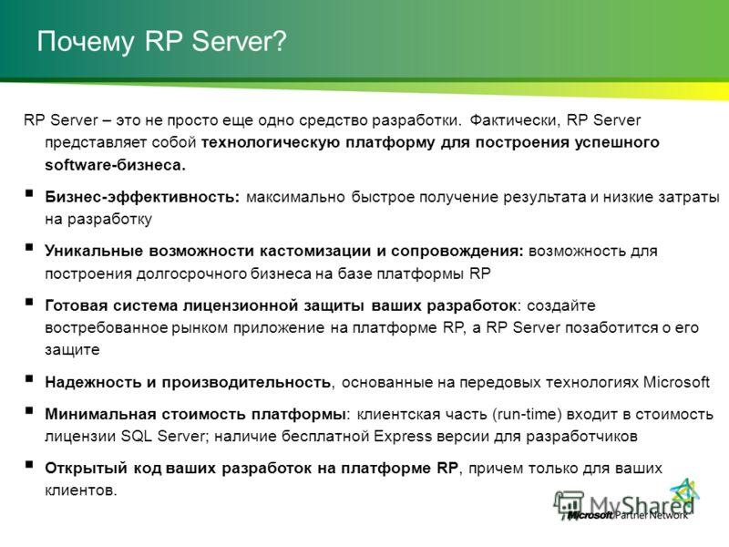 Почему RP Server? RP Server – это не просто еще одно средство разработки. Фактически, RP Server представляет собой технологическую платформу для построения успешного software-бизнеса. Бизнес-эффективность: максимально быстрое получение результата и н