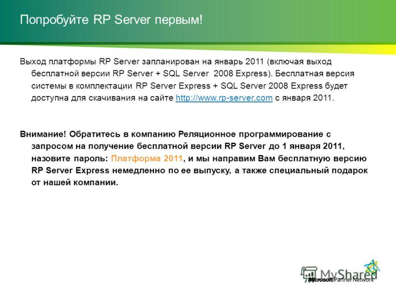 Попробуйте RP Server первым! Выход платформы RP Server запланирован на январь 2011 (включая выход бесплатной версии RP Server + SQL Server 2008 Express). Бесплатная версия системы в комплектации RP Server Express + SQL Server 2008 Express будет досту