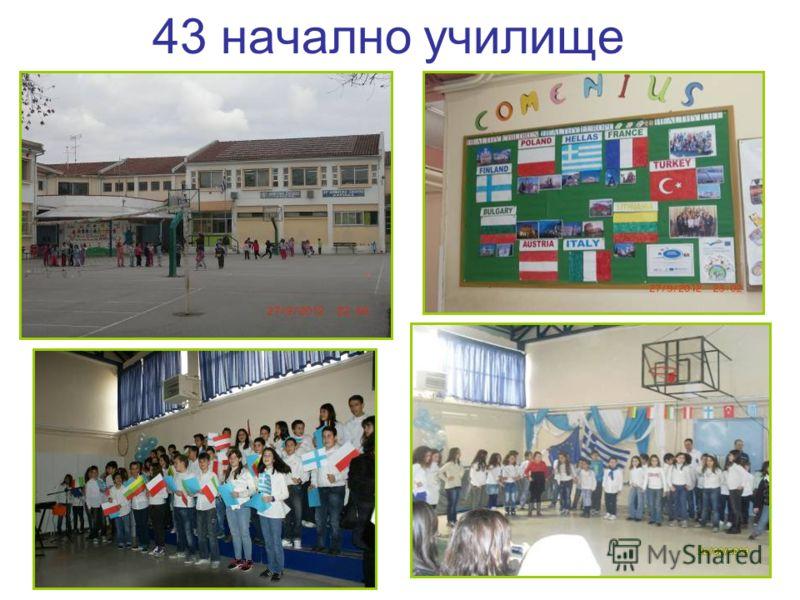43 начално училище