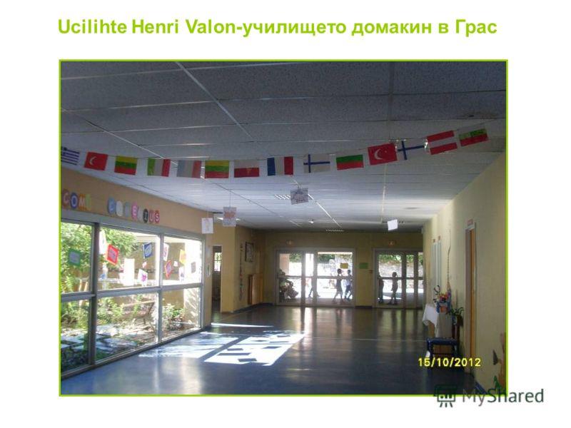 Ucilihte Henri Valon-училището домакин в Грас