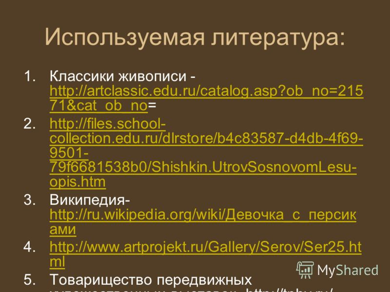Используемая литература: 1.Классики живописи - http://artclassic.edu.ru/catalog.asp?ob_no=215 71&cat_ob_no= http://artclassic.edu.ru/catalog.asp?ob_no=215 71&cat_ob_no 2.http://files.school- collection.edu.ru/dlrstore/b4c83587-d4db-4f69- 9501- 79f668