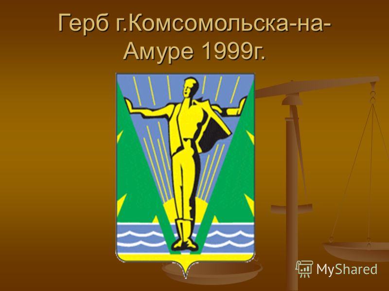 Герб г.Комсомольска-на- Амуре 1999г.