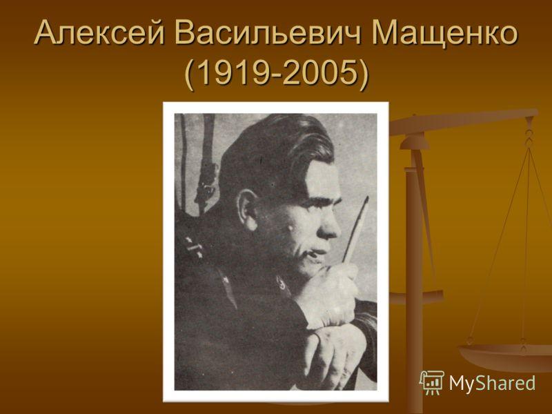Алексей Васильевич Мащенко (1919-2005)