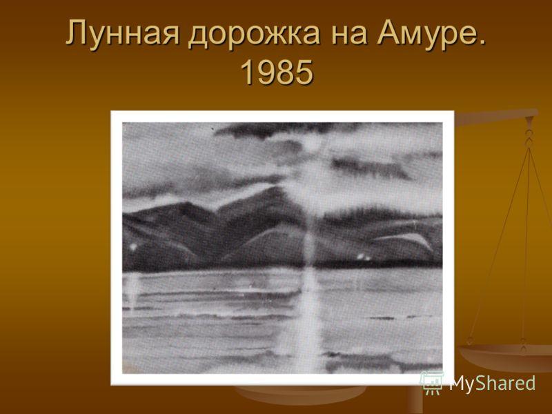 Лунная дорожка на Амуре. 1985