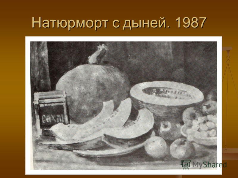 Натюрморт с дыней. 1987