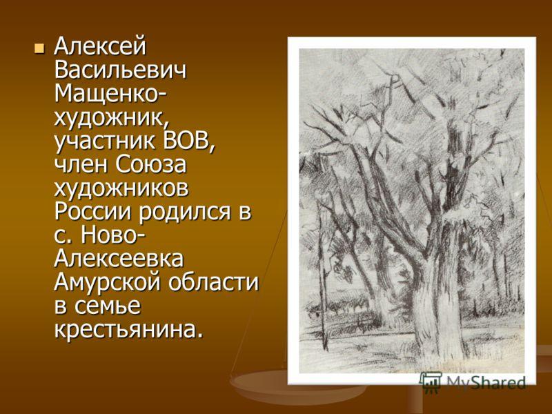 Художник участник войны член союза художников тема войны отразилась в творчестве