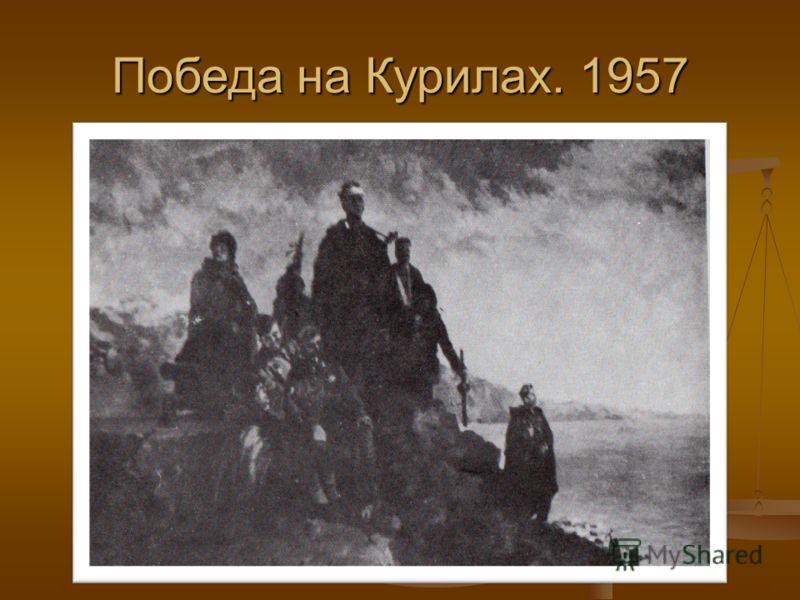 Победа на Курилах. 1957