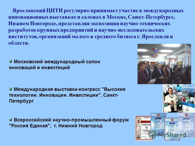Московский международный салон инноваций и инвестиций Международная выставка-конгресс