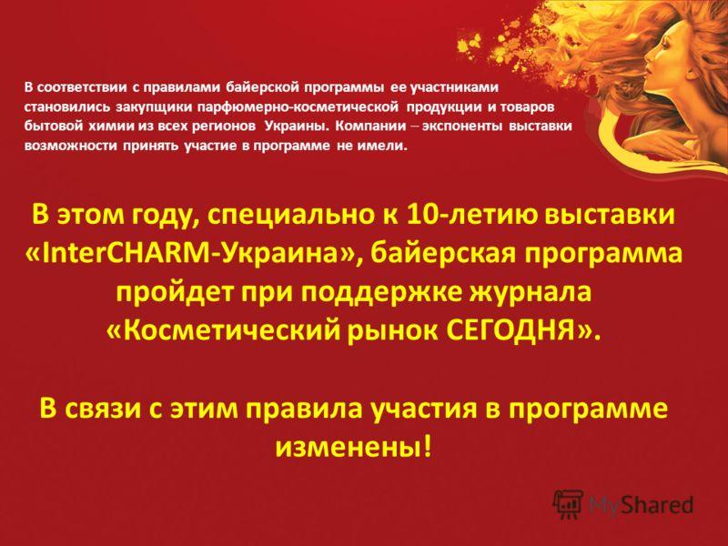 В соответствии с правилами байерской программы ее участниками становились закупщики парфюмерно-косметической продукции и товаров бытовой химии из всех регионов Украины. Компании – экспоненты выставки возможности принять участие в программе не имели.