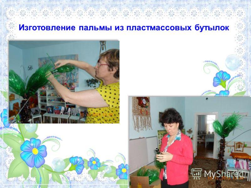 Изготовление пальмы из пластмассовых бутылок
