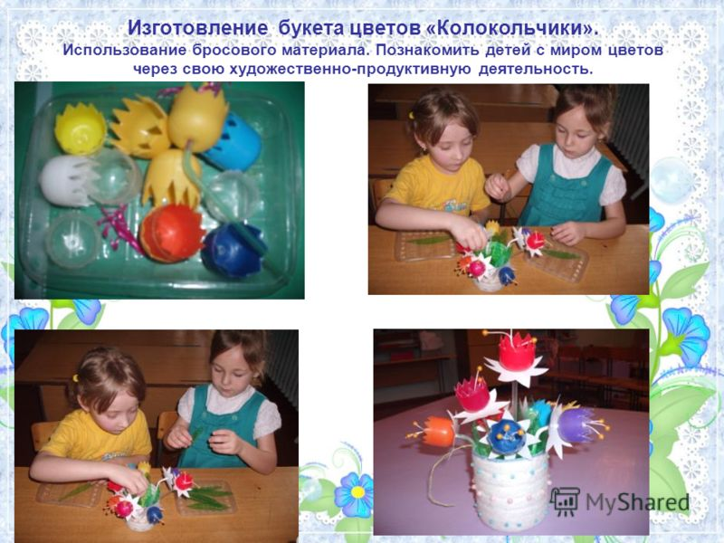 Изготовление букета цветов «Колокольчики». Использование бросового материала. Познакомить детей с миром цветов через свою художественно-продуктивную деятельность.