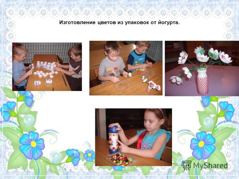Изготовление цветов из упаковок от йогурта.