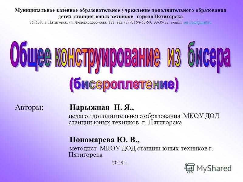 Муниципальное казенное образовательное учреждение дополнительного образования детей станция юных техников города Пятигорска 357538, г. Пятигорск, ул. Железнодорожная, 121. тел. (8793) 98-53-60, 33-39-83. e-mail: sut.5gor@mail.rusut.5gor@mail.ru Автор