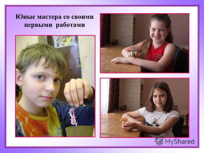 Юные мастера со своими первыми работами