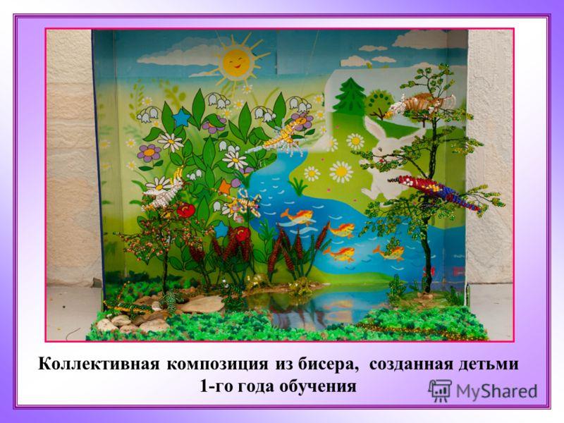 Коллективная композиция из бисера, созданная детьми 1-го года обучения