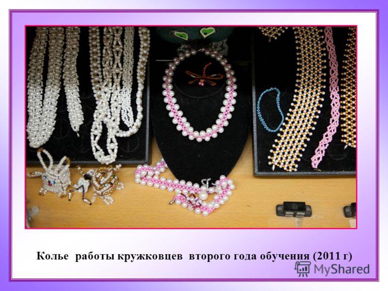 Колье работы кружковцев второго года обучения (2011 г)