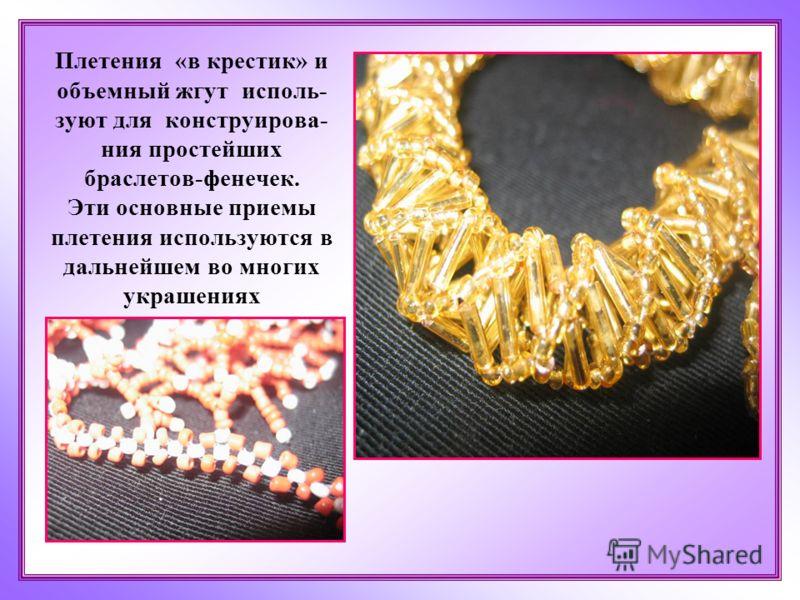 Плетения «в крестик» и объемный жгут исполь- зуют для конструирова- ния простейших браслетов-фенечек. Эти основные приемы плетения используются в дальнейшем во многих украшениях