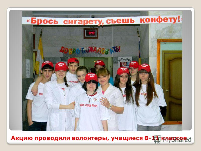 Акцию проводили волонтеры, учащиеся 8-11 классов