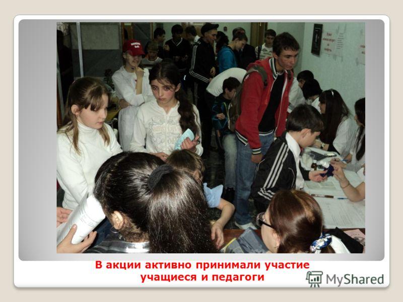 В акции активно принимали участие учащиеся и педагоги