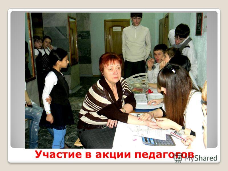 Участие в акции педагогов