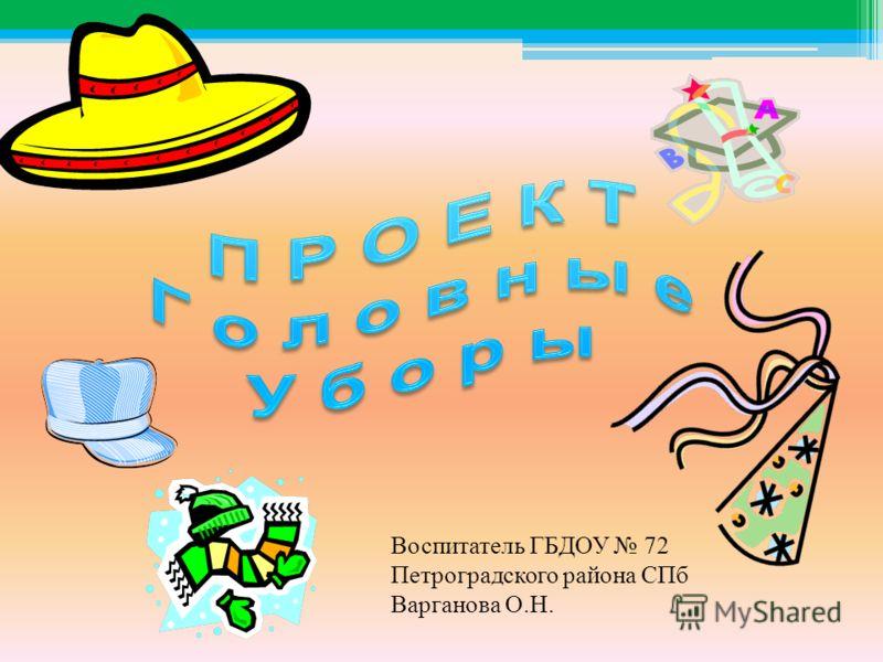 Воспитатель ГБДОУ 72 Петроградского района СПб Варганова О.Н.