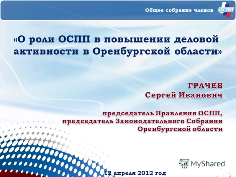12 апреля 2012 год Общее собрание членов «О роли ОСПП в повышении деловой активности в Оренбургской области» 1