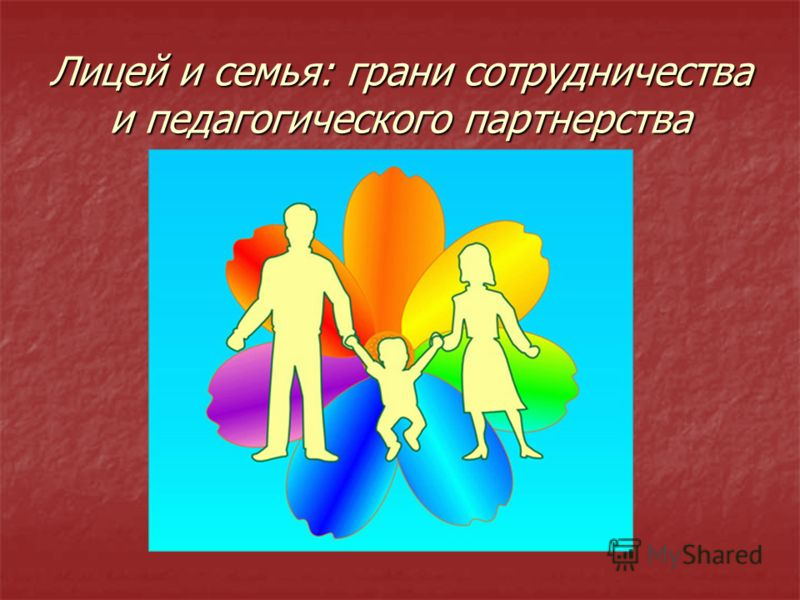 Лицей и семья: грани сотрудничества и педагогического партнерства