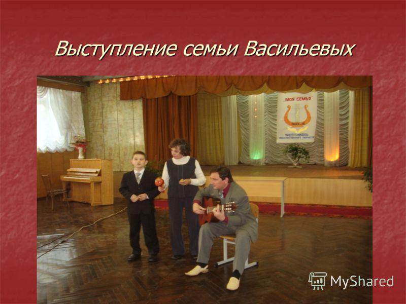 Выступление семьи Васильевых