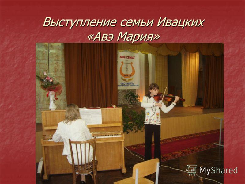 Выступление семьи Ивацких «Авэ Мария»