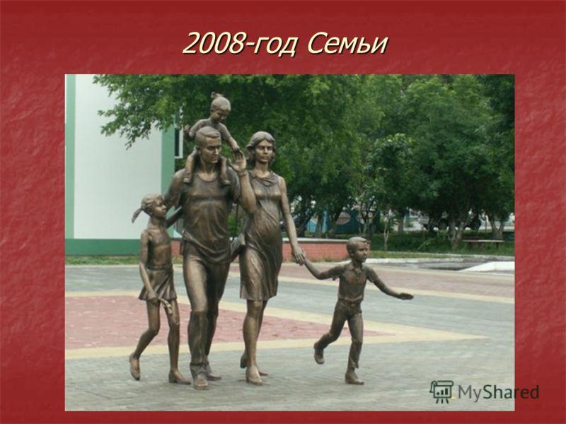 2008-год Семьи