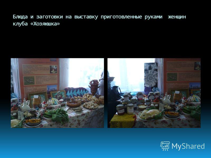 Блюда и заготовки на выставку приготовленные руками женщин клуба «Хозяюшка»
