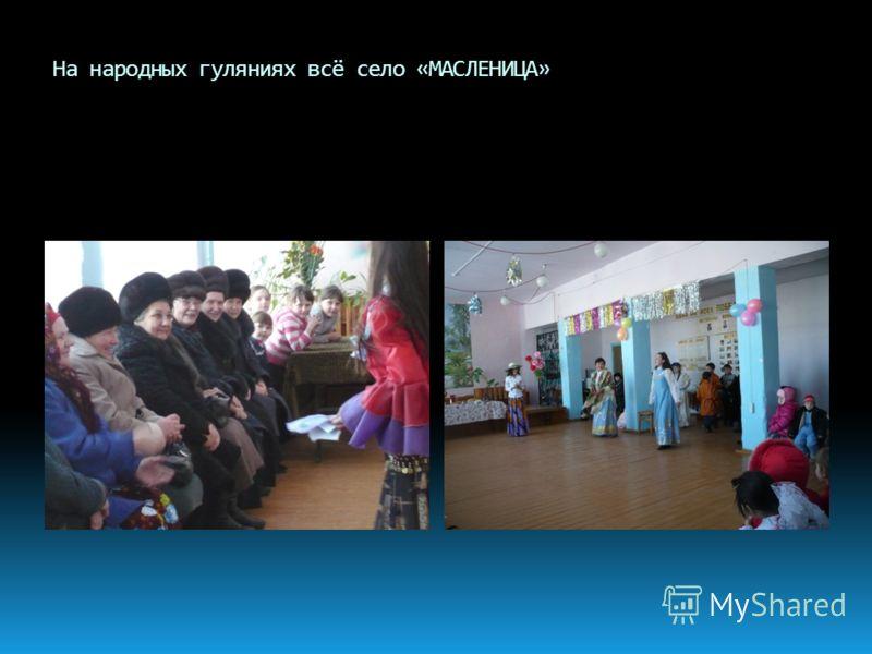 На народных гуляниях всё село «МАСЛЕНИЦА»