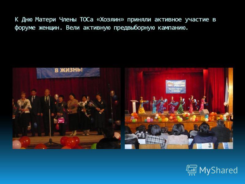 К Дню Матери Члены ТОСа «Хозяин» приняли активное участие в форуме женщин. Вели активную предвыборную кампанию.