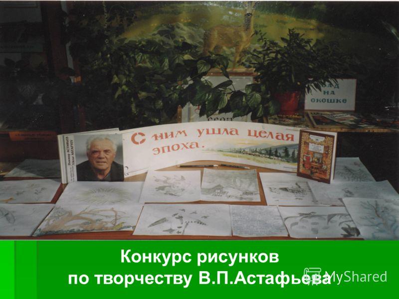 Конкурс рисунков по творчеству В.П.Астафьева